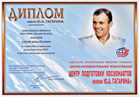 Yu.A. Gagarin diploma