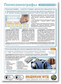 Новый информационный буклет