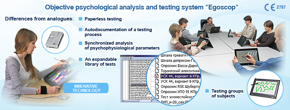 Psychological and psychophysiological testing and analysis
